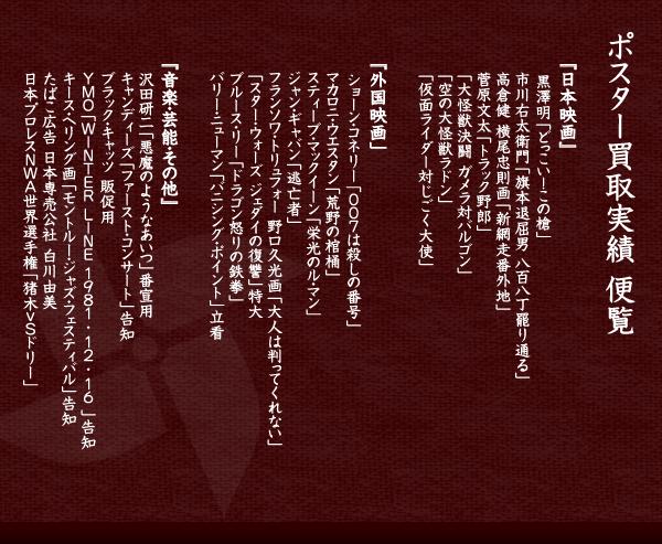 昭和のポスター・グッズ買取致します。
