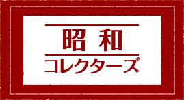 昭和コレクターズ