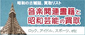 昭和の古雑誌、買取強化