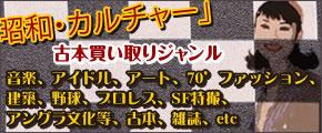 昭和・カルチャー古本買い取りジャンル